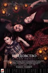 Колдовство: Новый ритуал (2D,16+)