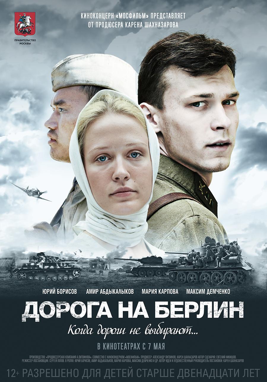 Дорога на берлин (2015) о фильме, отзывы, смотреть видео онлайн.